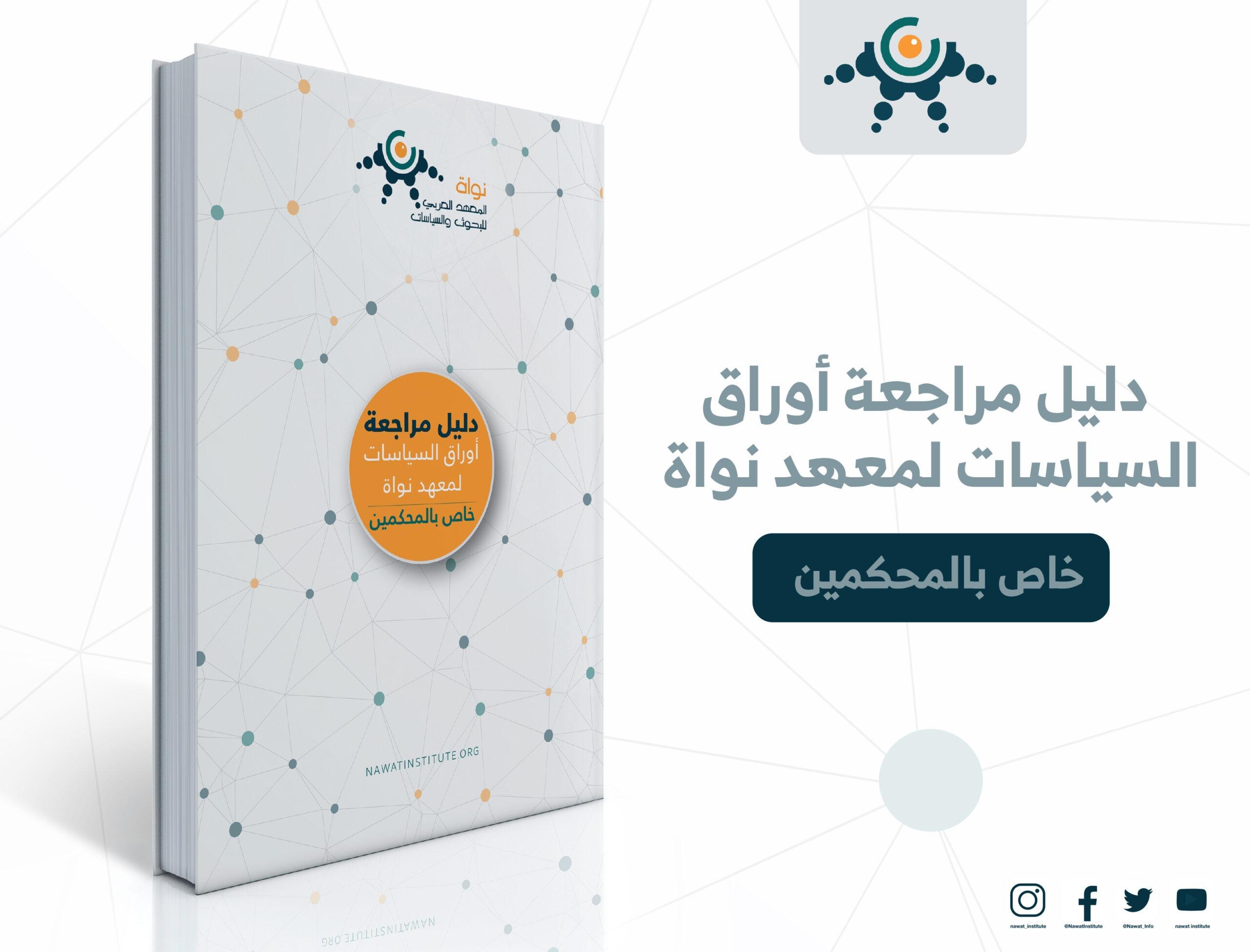 دليل مراجعة أوراق السياسات لمعهد نواة